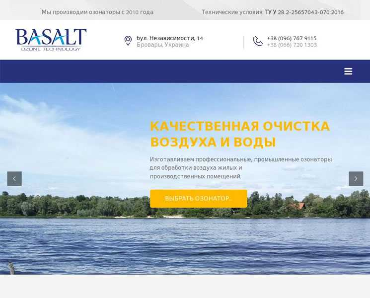 Сайт компании «Basalt Ozone Technology»